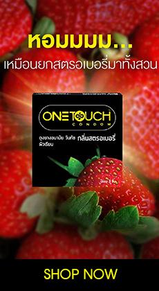 ถุงยางวันทัช ราคาถูก Onetouch Condom ซื้อถุงยางวันทัช ถุงยางอนามัย condoms ขายถุงยางวันทัช
