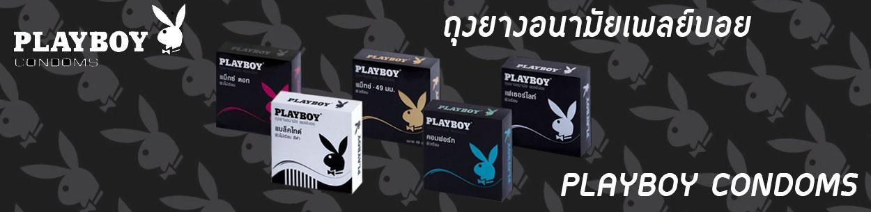ถุงยางเพลย์บอย Playboy