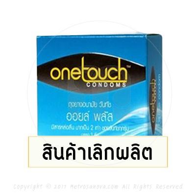 One Touch Oil Plus (สารหล่อลื่นฉ่ำ)