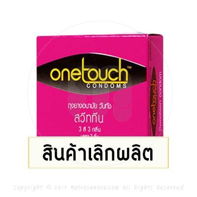 One Touch Sweeteen (ผิวเรียบกลิ่น โคล่า ไลม์ มิกซ์ฟรุ๊ต)