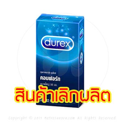 ถุงยางอนามัย Durex Comfort แพ็ค 12 ชิ้น (ใหญ่ 56 mm)