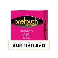 ถุงยางอนามัย One Touch Sweeteen (ผิวเรียบกลิ่น โคล่า ไลม์ มิกซ์ฟรุ๊ต)