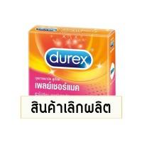 ถุงยางอนามัย Durex Pleasuremak (ผิวไม่เรียบ)