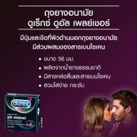 ถุงยางอนามัย Durex Dual Pleasure (อึด-นาน-ผิวไม่เรียบ)