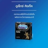 ถุงยางอนามัย Durex Kingtex (ไซต์เล็ก 49 มม)
