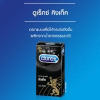 ถุงยางอนามัย Durex Kingtex Box of 12 (ไซต์เล็ก 49 มม)