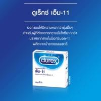 ถุงยางอนามัย Durex M-11 (เหนียวและลื่น)