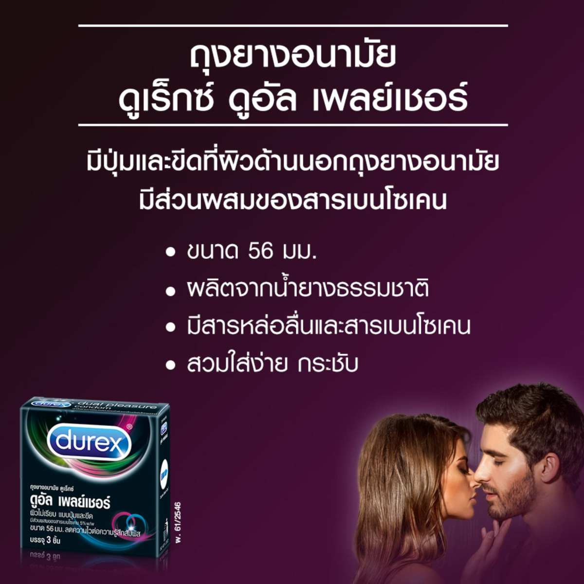 Durex Dual Pleasure