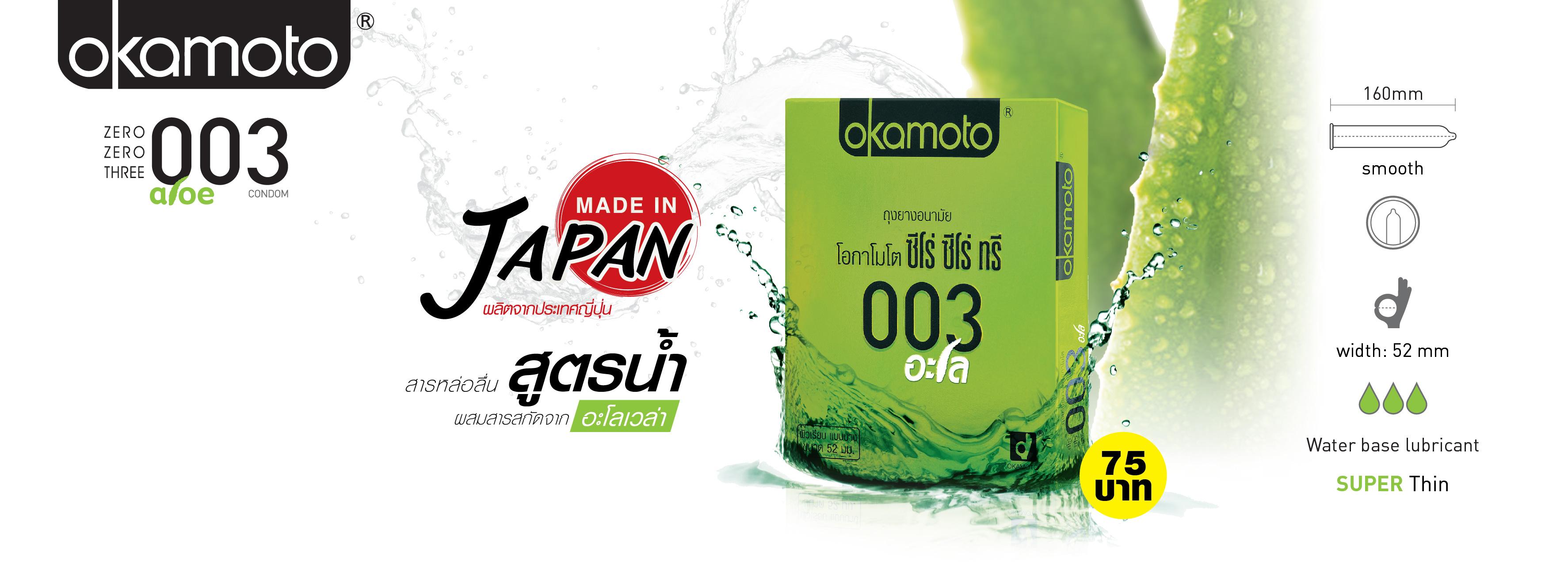 Okamoto 003 Aloe