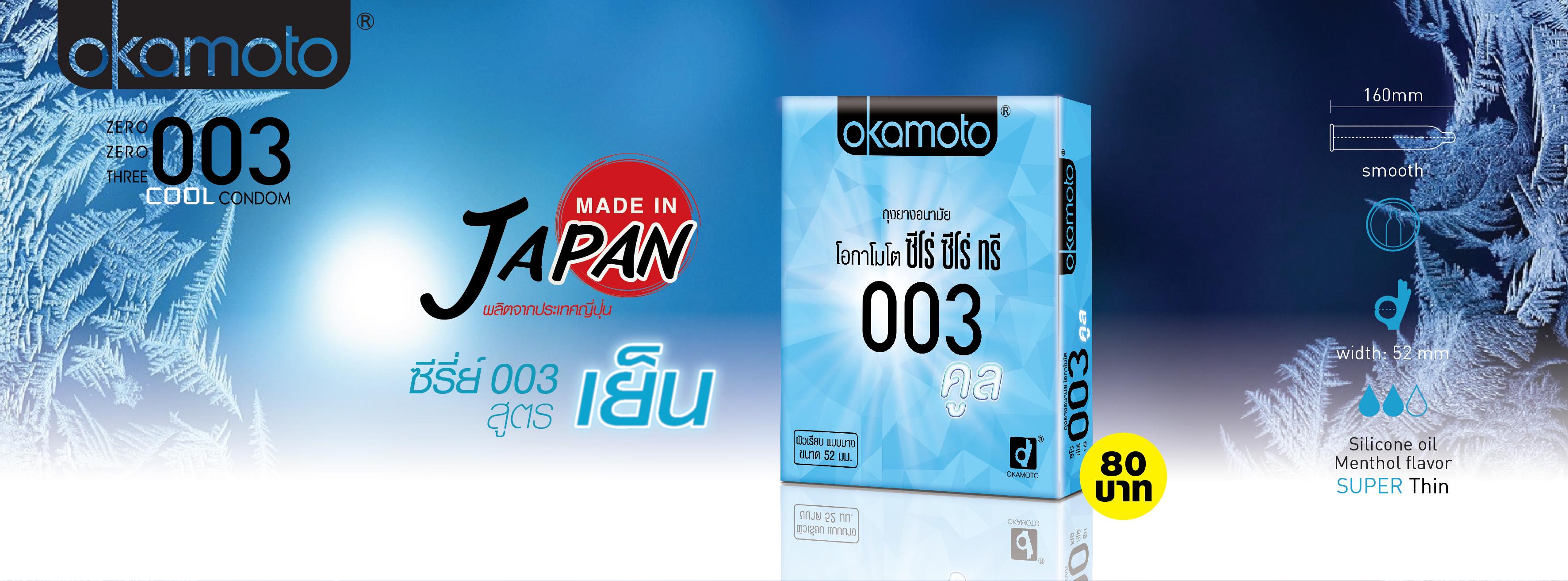 Okamoto 003 Cool