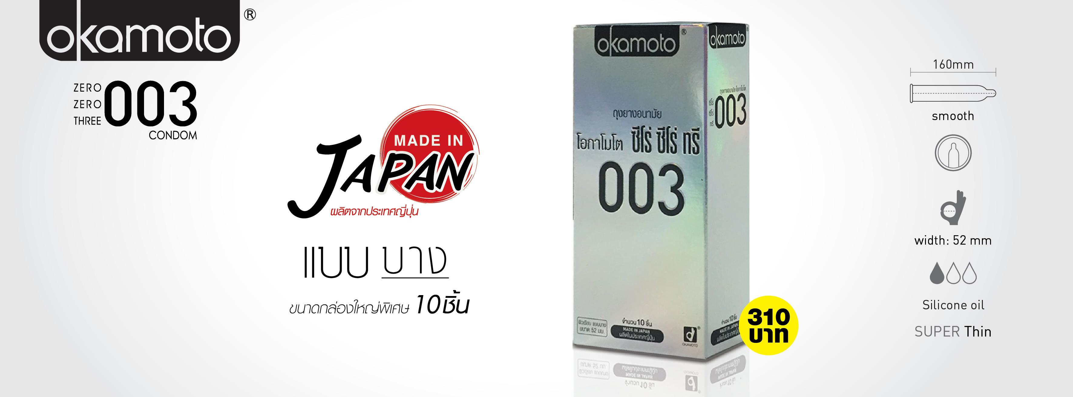 Okamoto 003 /10