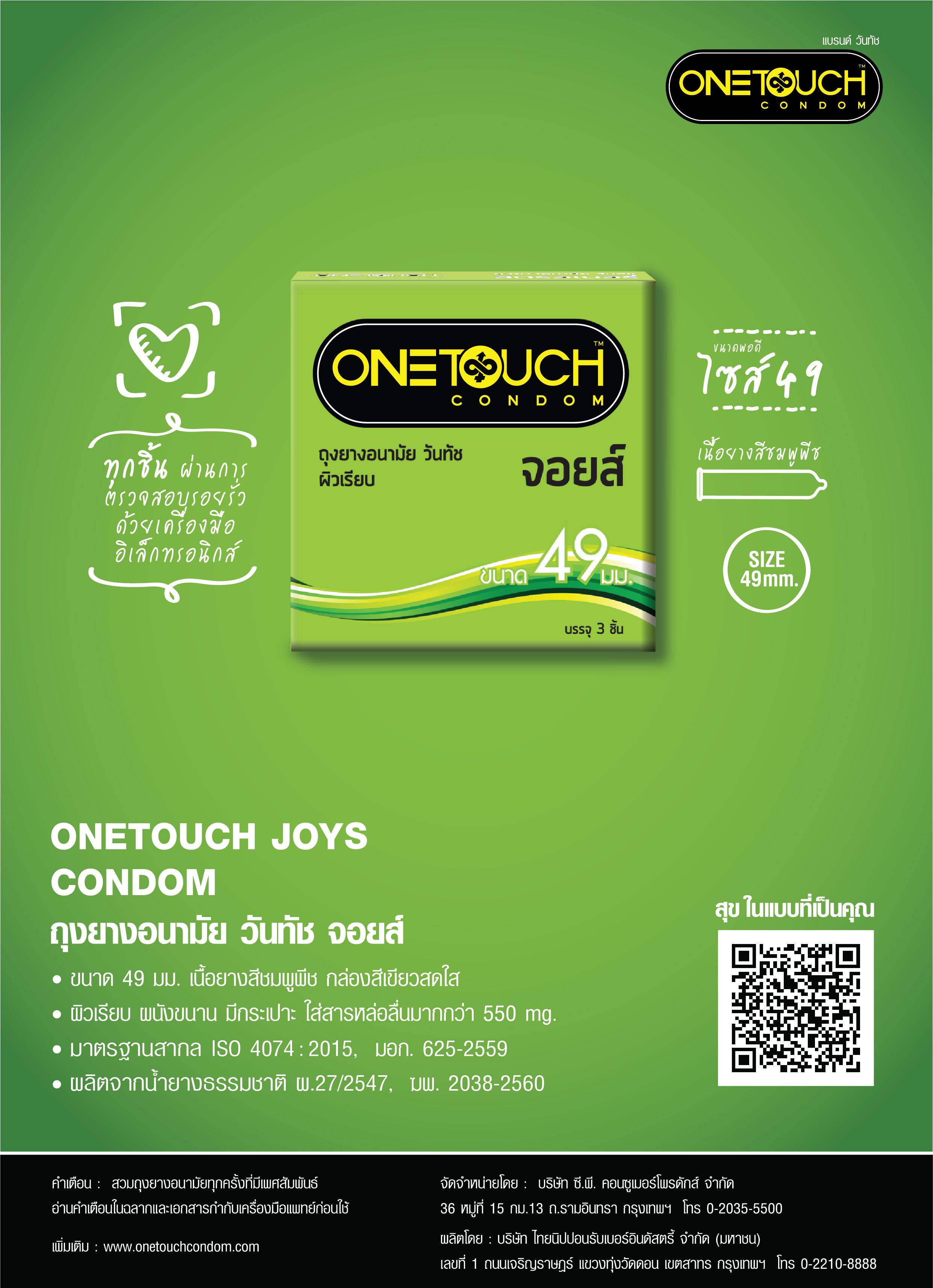 Onetouch Joys