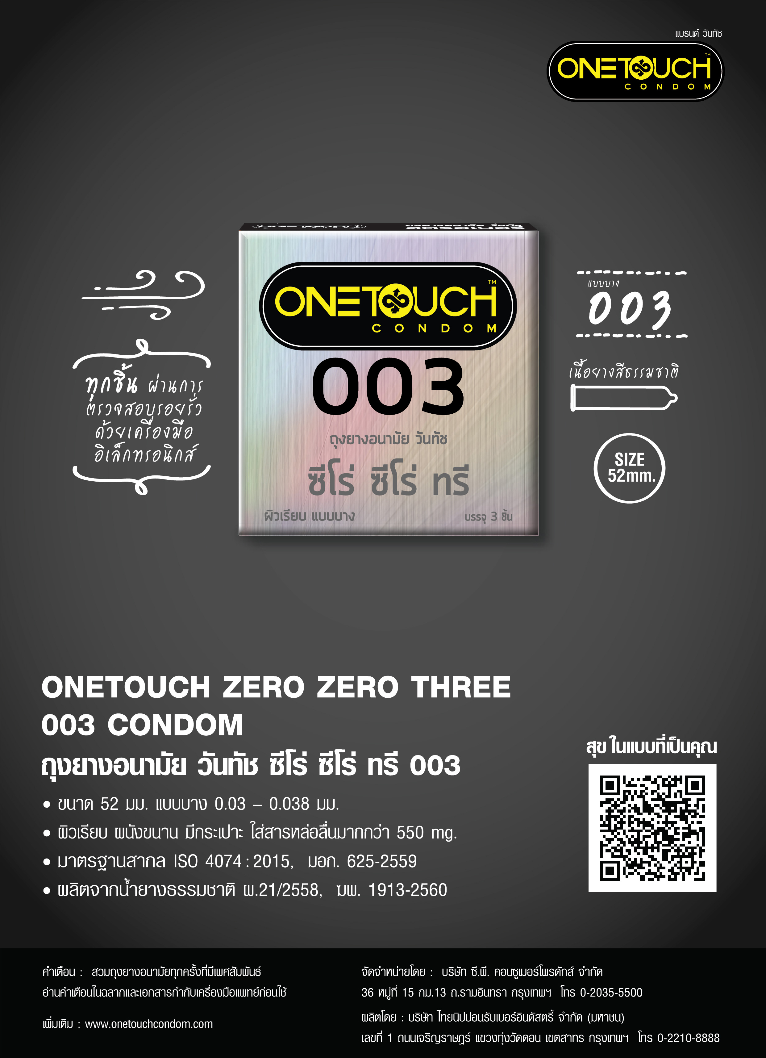 Onetouch 003