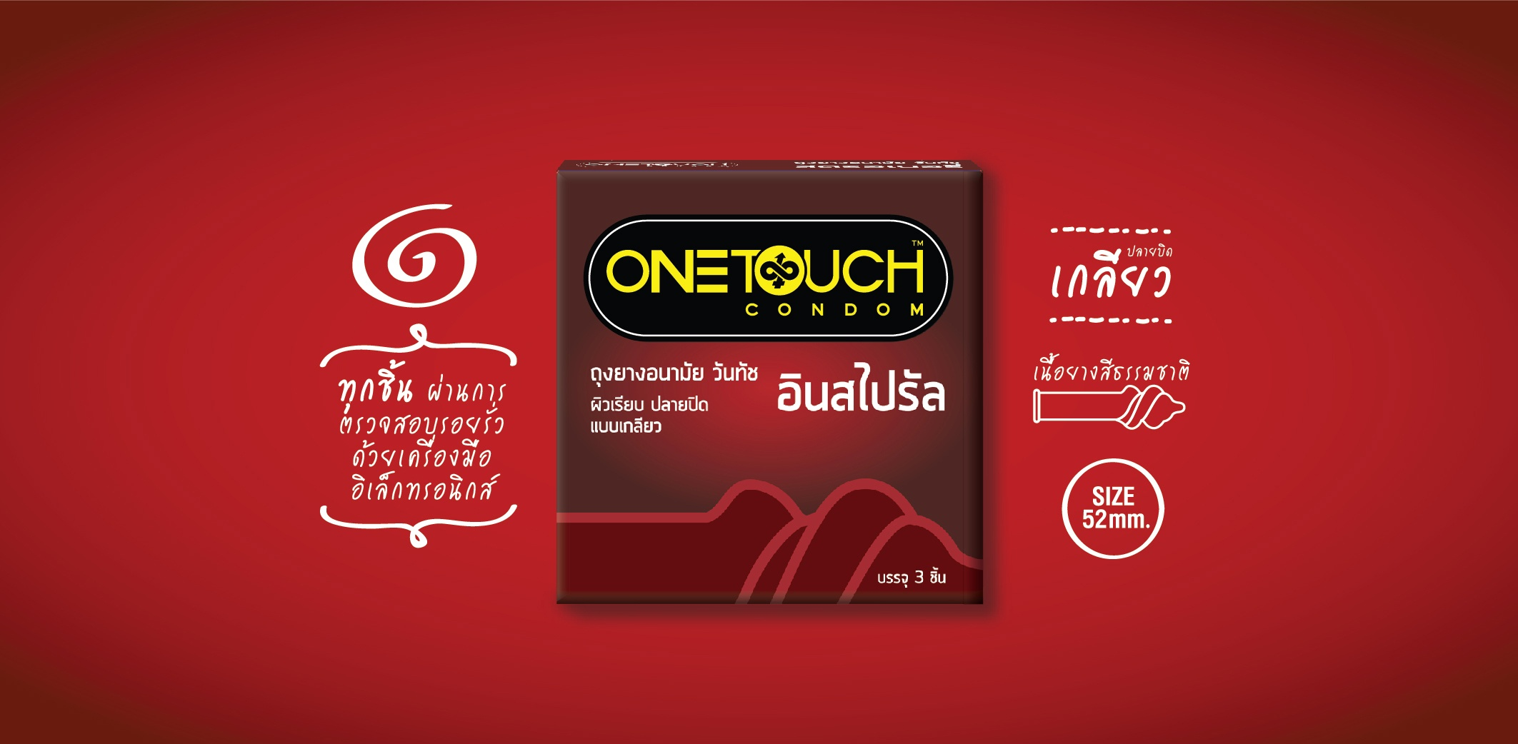 Onetouch Inspiral